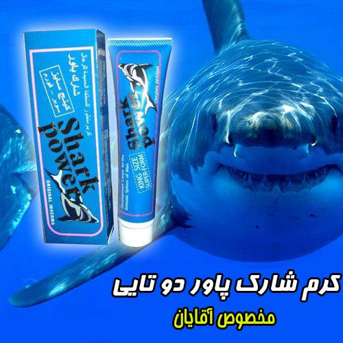 کرم شارک پاور آبی
